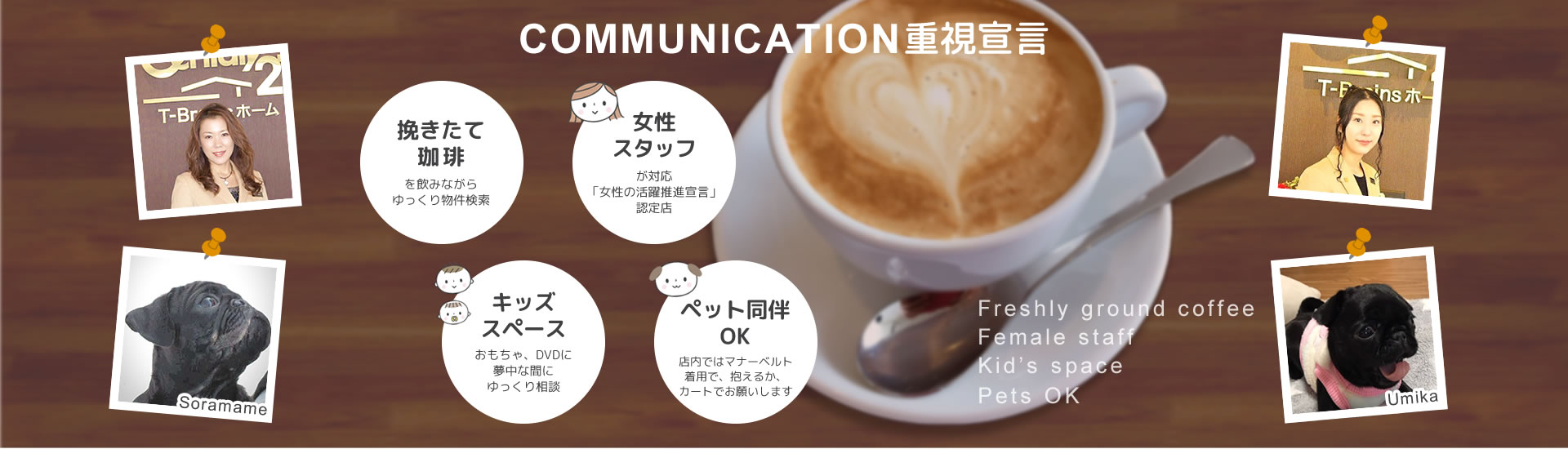 COMMUNICATION重視宣言